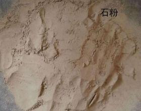 德阳饲料石粉